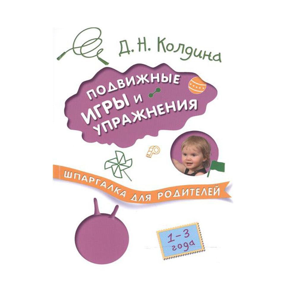Шпаргалка для родителей Школа семи гномов Подвижные игры и упражнения с детьми 1-3 лет<br>