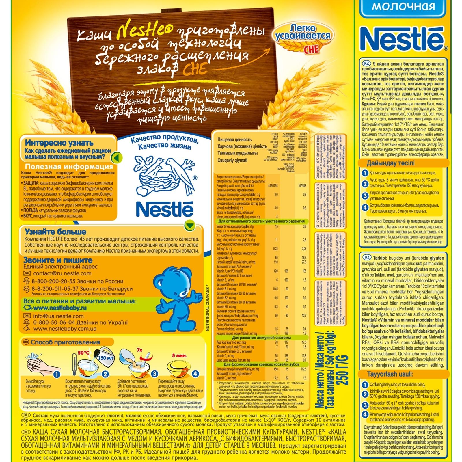 ���� Nestle �������� 250 �� �������������� � ����� � ��������� �������� (� 9 ���)