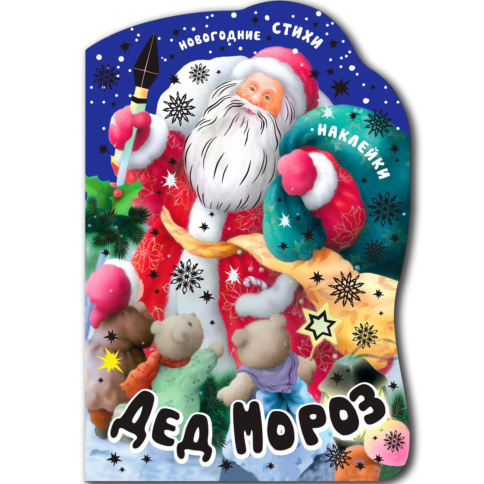Новогодняя книжка с вырубкой Мозаика-синтез Дед Мороз<br>