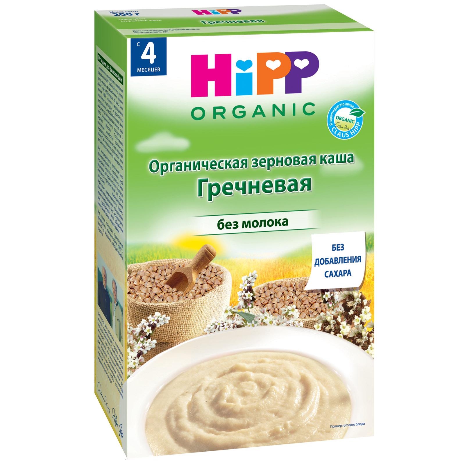 Каша Hipp безмолочная 200 гр Гречневая (с 4 мес)<br>