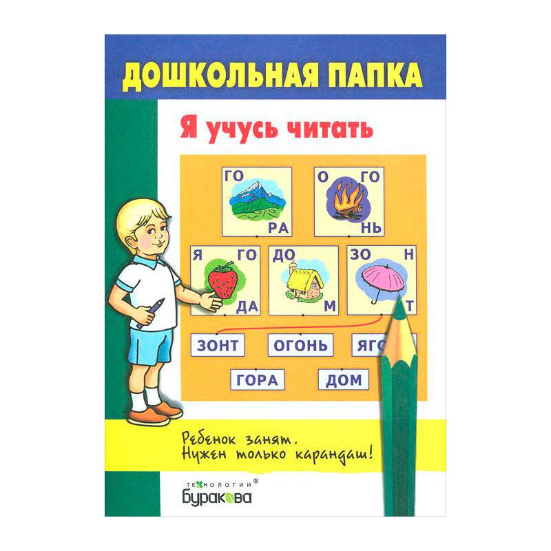 Дошкольная папка Технологии Буракова Я учусь читать<br>