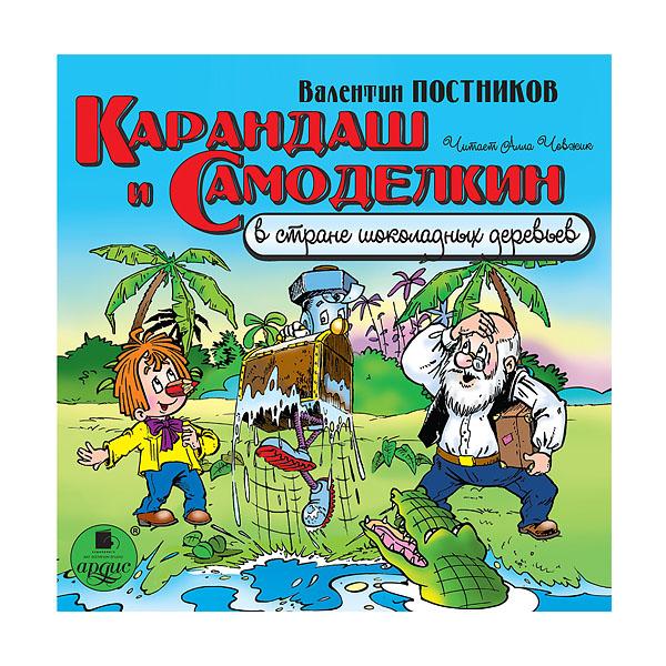 Mp3 Ардис Постников В. Карандаш и Самоделкин в стране шоколадных деревьев<br>