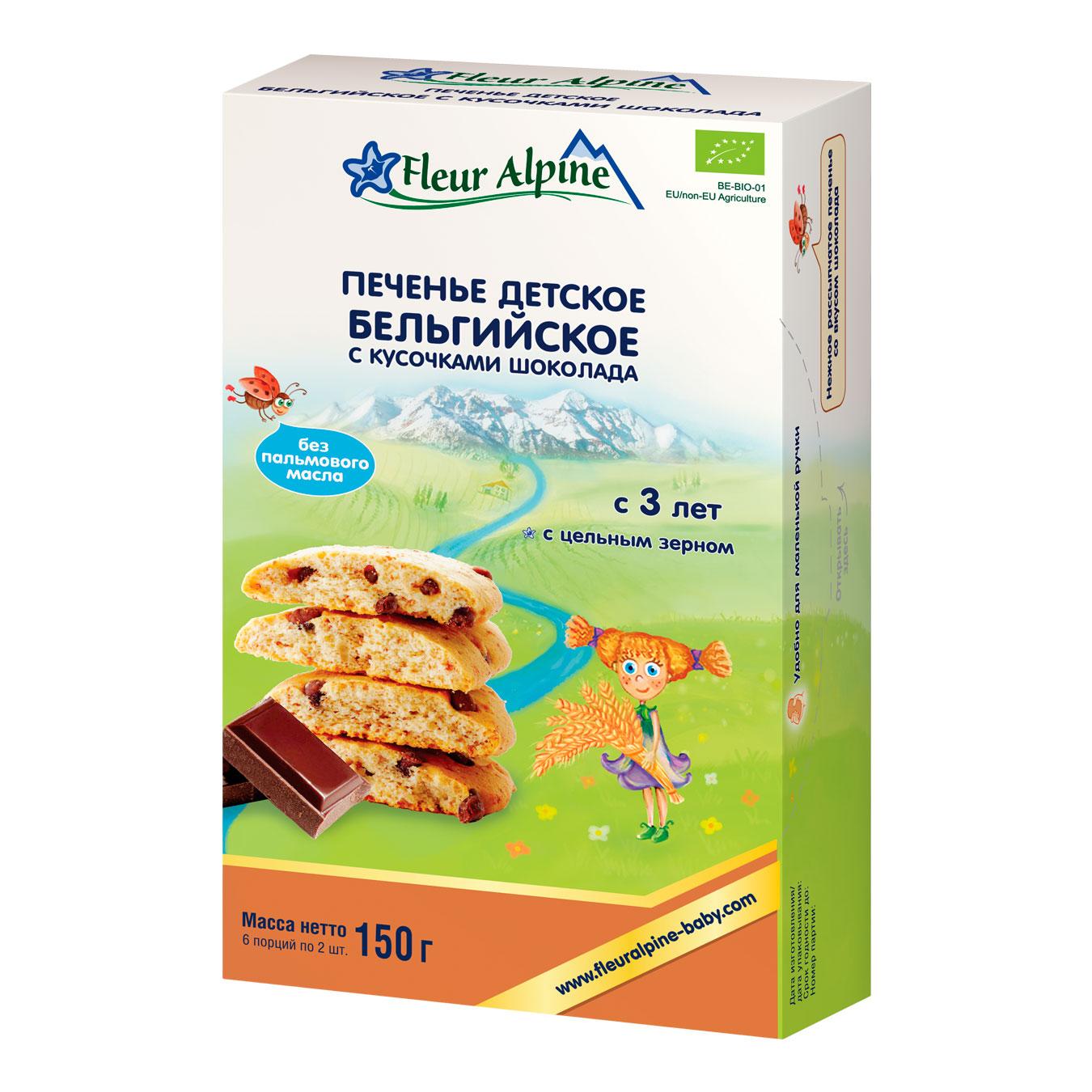 Печенье Fleur Alpine с 3 лет 150 гр Бельгийское с кусочками шоколада<br>