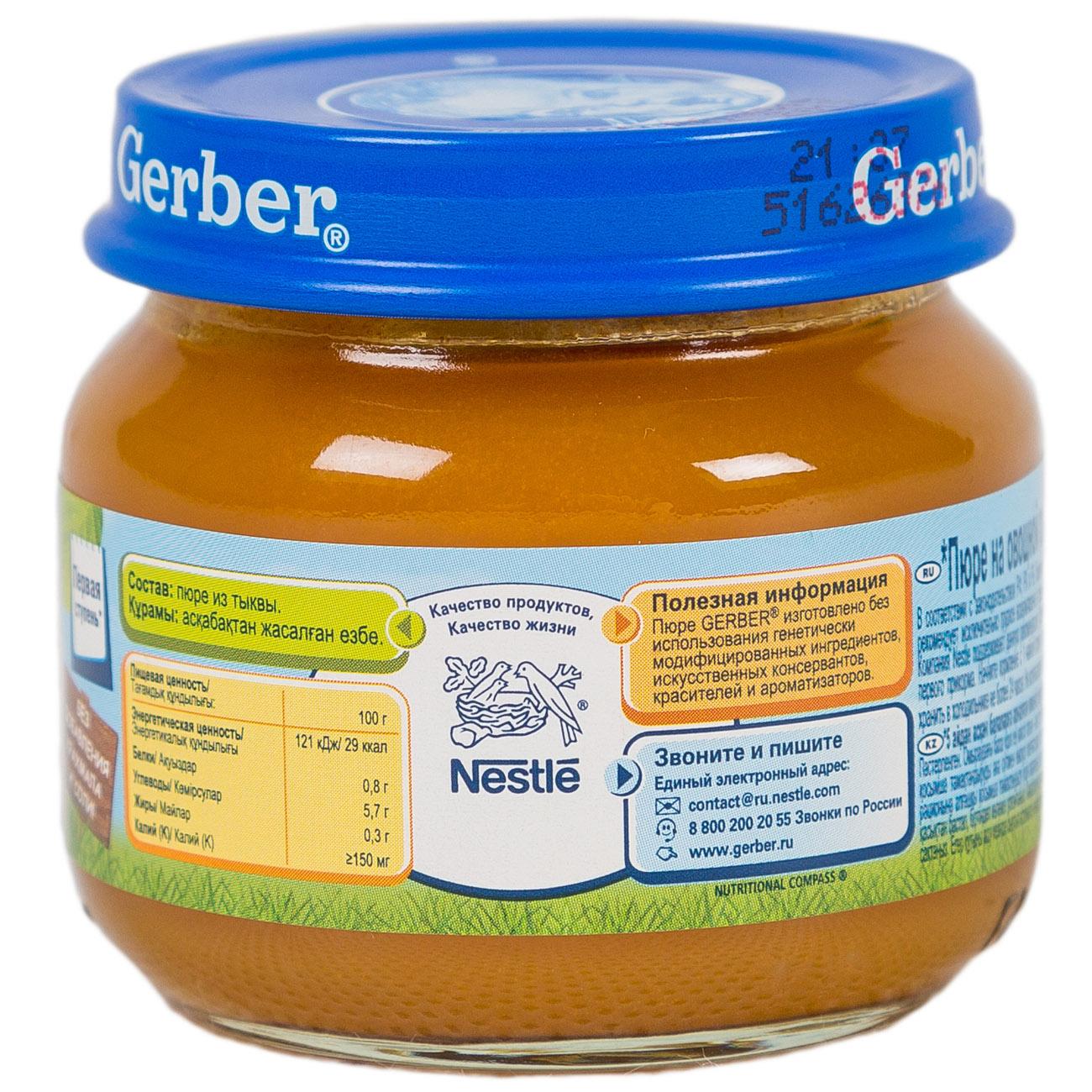 ���� Gerber ������� 80 �� �����  (1 �������)