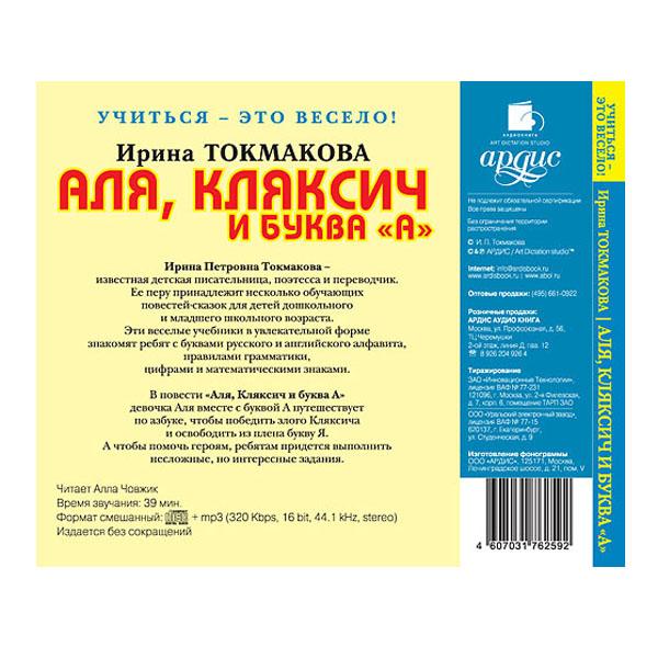 Audio CD ����� ������� - ��� ������! ��������� �. ���, ������� � ����� �.