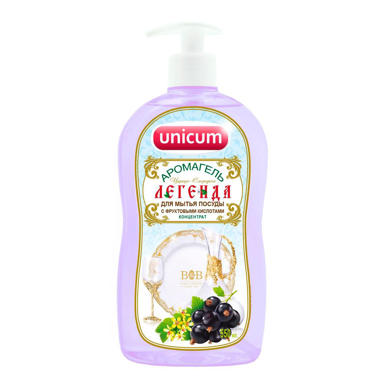 Средство для мытья посуды Unicum легенда 550 мл<br>