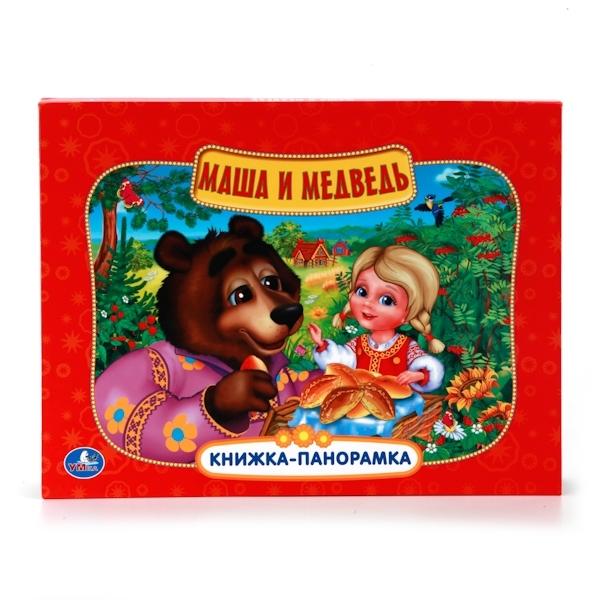 Книжка-Панорамка Умка Маша и Медведь<br>