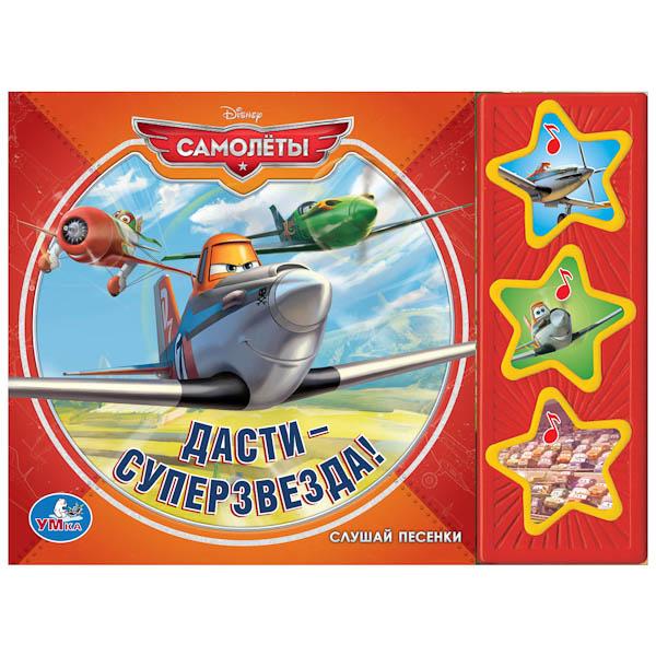 Книги по мультфильмам Самолеты Дасти Суперзвезда!<br>