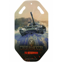 Ледянка 1toy World of Tanks 92 см