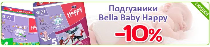 Скидка на Bella Baby Happy!